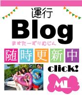 運行Blog