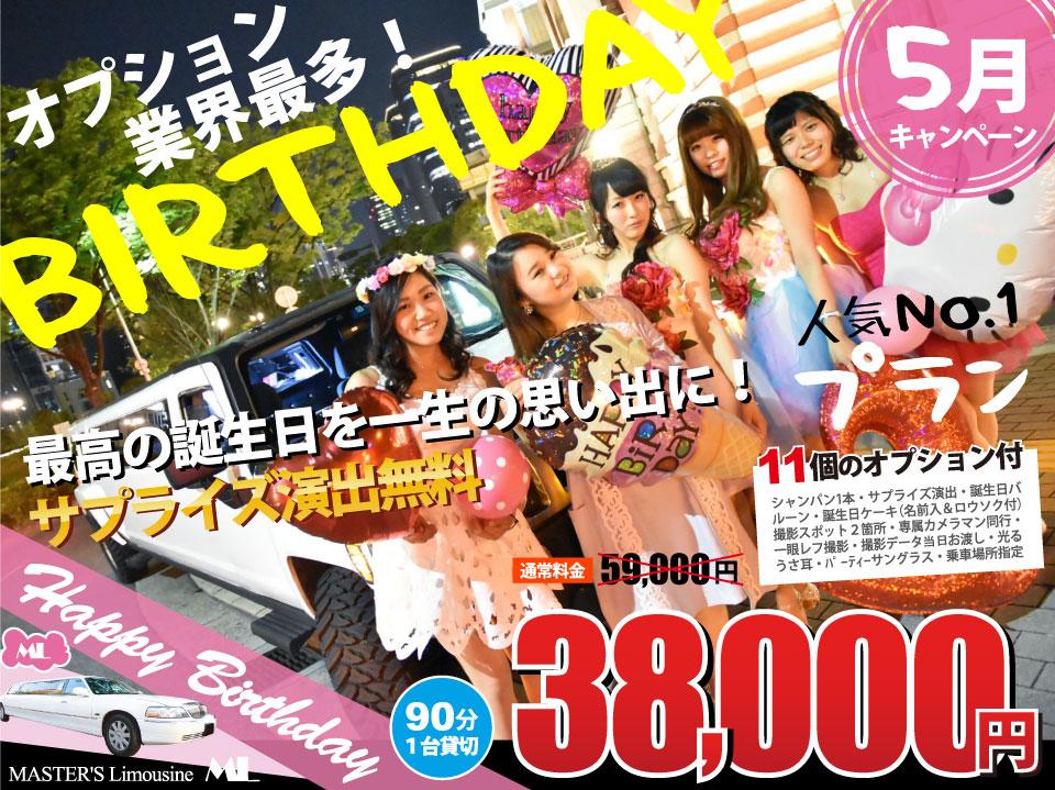 5月名古屋限定キャンペーン誕生日プラン。大切な人の誕生日を一生の思い出に。90分38000円でシャンパンにバルーンにケーキ付き