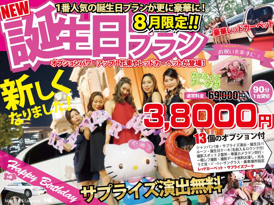 名古屋8月リムジンキャンペーン!レッドカーペットとサプライズブーケがついて38,000円!パーティーグッズやサプライズ演出も無料の豪華リムジンパーティー