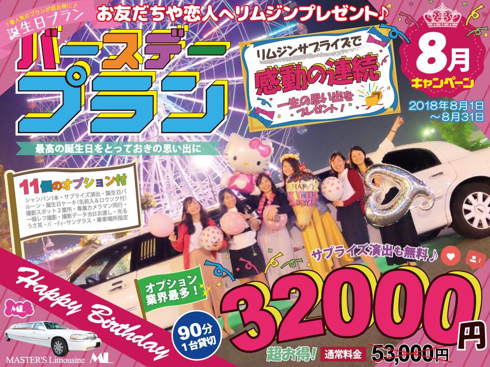 2018年8月1日~8月31日キャンペーン!バースデープラン!超お得!通常料金53,000円が32,000円に!