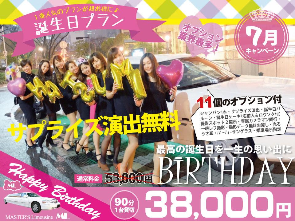 7月名古屋リムジンキャンペーン!一生の感動を大切な方へ!サプライズ演出無料!90分38,000円でパーティーグッズやケーキもついてくる!大人気プラン