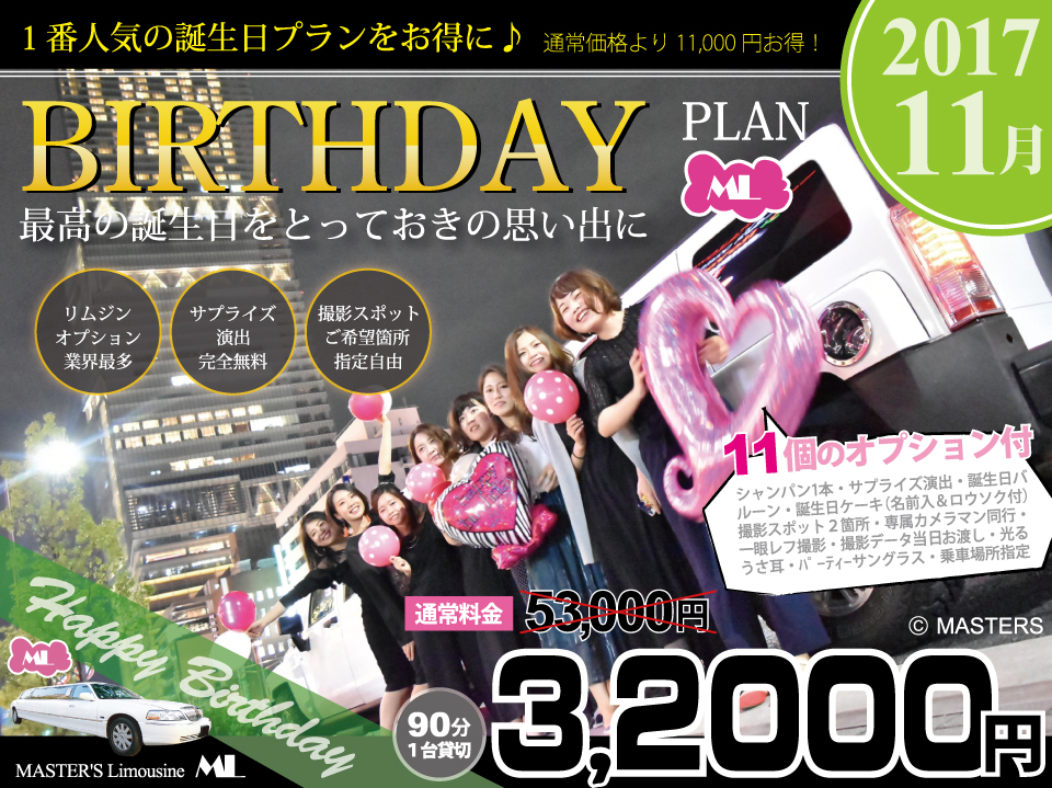通常価格より11000円もお得なプランです!