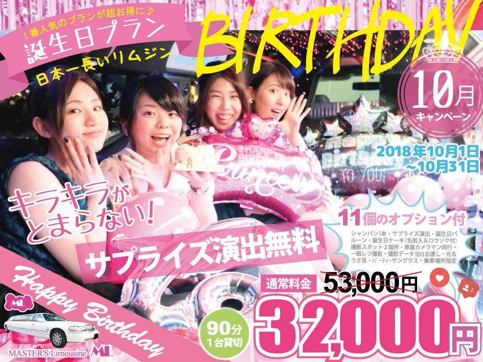 日本一長いリムジンで最高の思い出を!90分1台貸切!1番人気のプランが超お得に♪10月キャンペーン