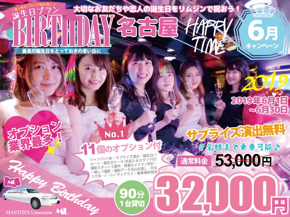 リムジン名古屋誕生日キャンペーン6月